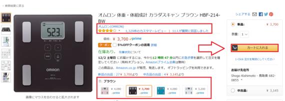 Amazonで買い物する方法-2