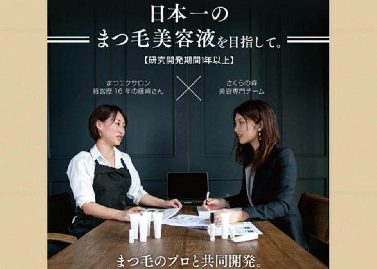 ディアモストアイラッシュの口コミや評判・レビュー3