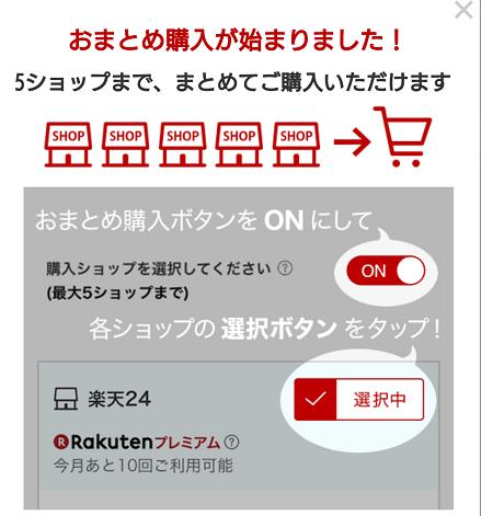 楽天アプリ購入-2