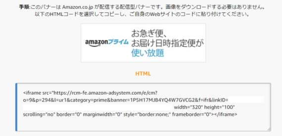Amazonプライム会員友達紹介の方法と手順9