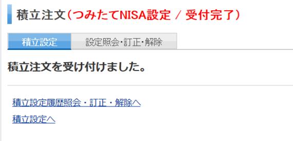 楽天証券積立NISAのやり方-15