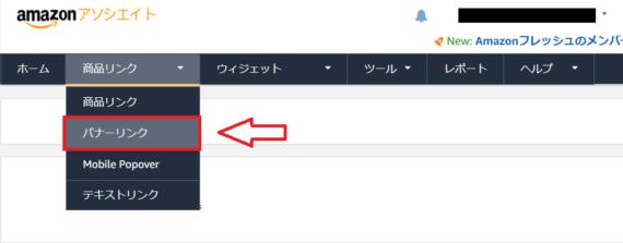 Amazonプライム会員友達紹介の方法と手順7