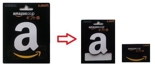 Amazonギフト券1