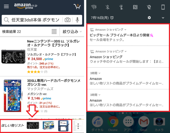 Amazonアプリの通知
