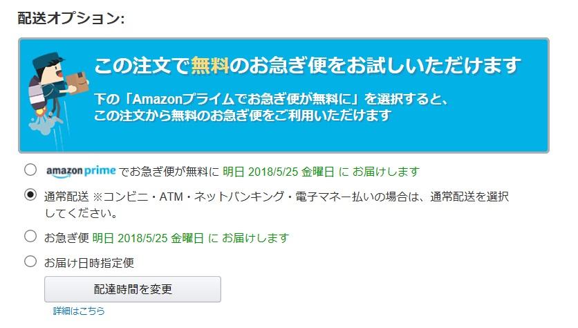 Amazon配送オプション