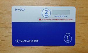 ジャパンネット銀行トークン