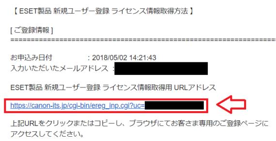 ユーザー登録開始