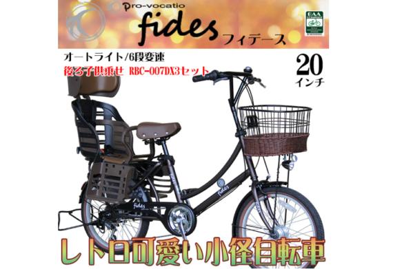 子供乗せ自転車フィデース