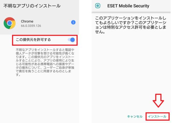 ESETファミリーをAndroidにダウンロードしてインストールする手順3