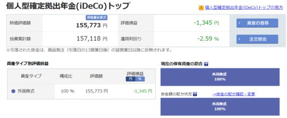 2018-04-27楽天証券iDeCo