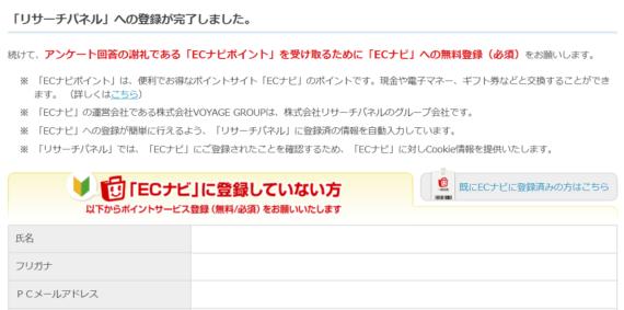 リサーチパネル登録の流れ7