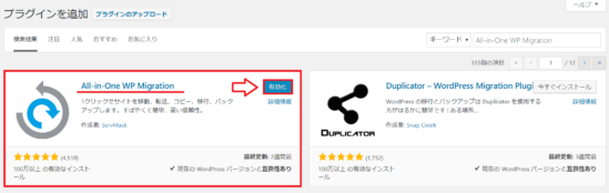 All-in-One WP Migrationの有効化