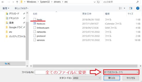メモ帳をからhostsファイルを検索2