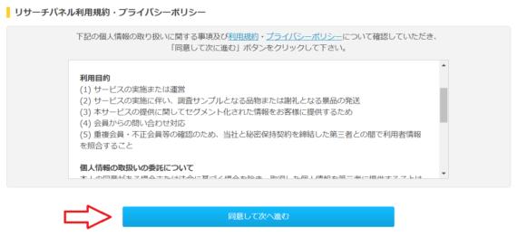 リサーチパネル登録の流れ4
