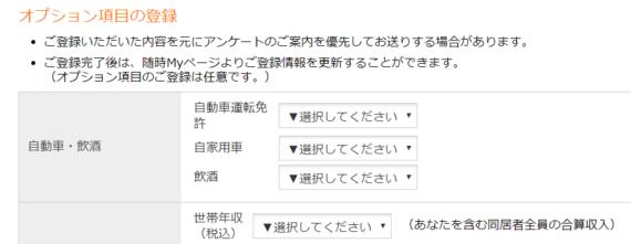 オプション項目の登録1