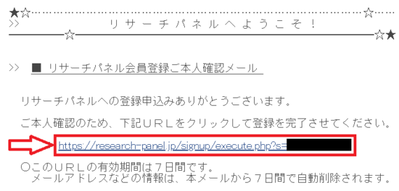 リサーチパネル登録の流れ2