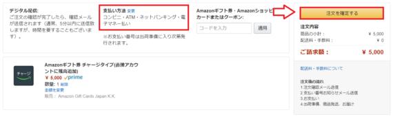 Amazonチャージのやり方3