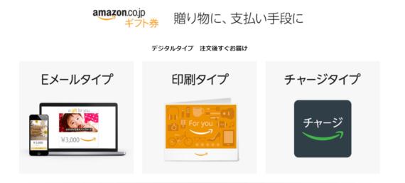 Amazonで商品名をバレないように受け取る方法6