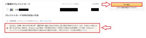 Amazonチャージのやり方2