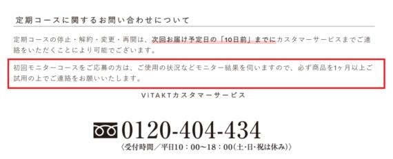 VITACT解約手順14