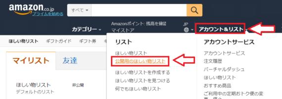 Amazonほしいものリストの公開と共有方法1