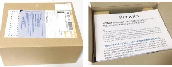 VITAKTの口コミ検証レビュー1