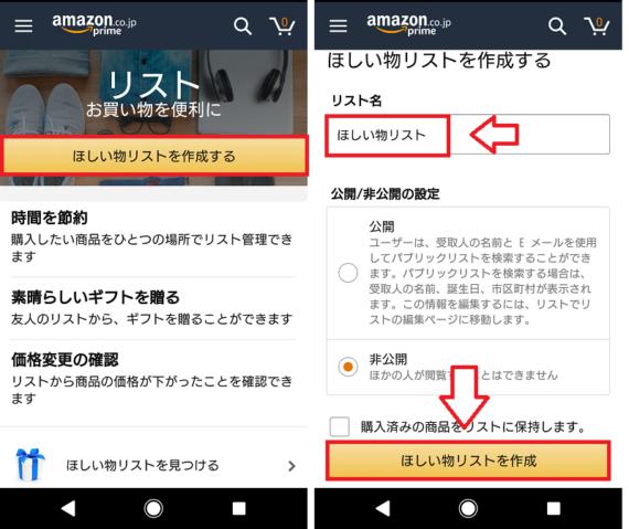 Amazonアプリでのほしいものリストの使い方3