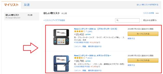 Amazonほしいものリストの使い方7