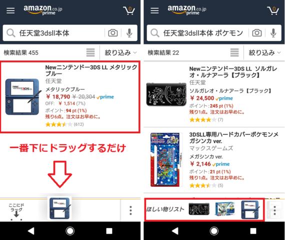 Amazonアプリでのほしいものリストの使い方5