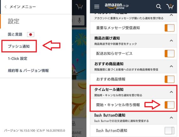 Amazonの通知設定のやり方2
