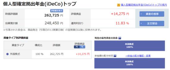 2018-08-29楽天証券iDeCo