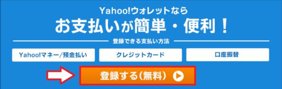 Yahoo!ウォレット登録の手順1