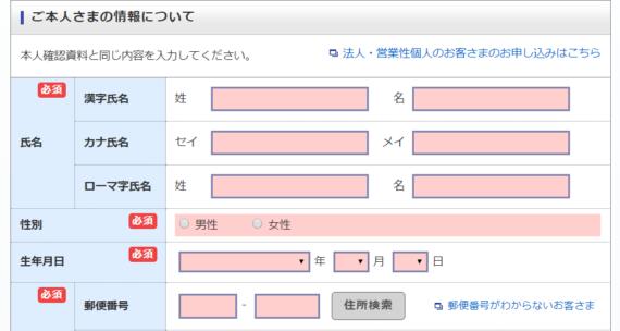 ジャパンネット銀行口座開設の流れ5
