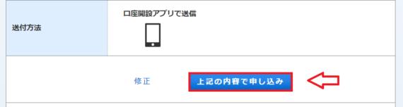 ジャパンネット銀行口座開設の流れ8
