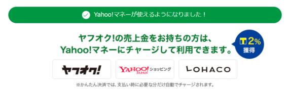 Yahoo!ウォレット登録の手順10