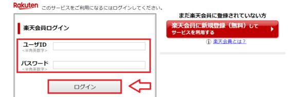 楽天インサイト登録の手順3
