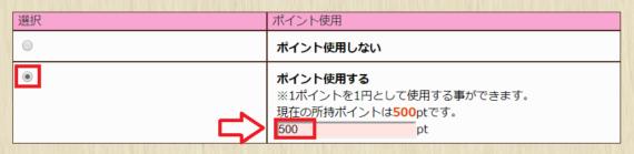 優光泉定期便での購入方法3
