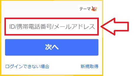 Yahoo!ウォレット登録の手順3