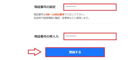 Yahoo!ウォレット登録の手順9
