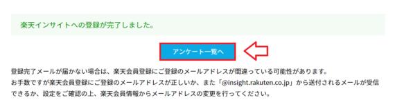 楽天インサイト登録の手順5