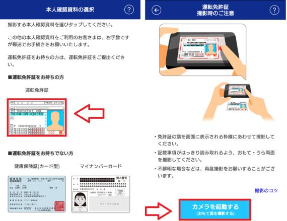 ジャパンネット銀行口座開設の流れ14