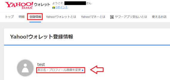 Yahoo!ウォレット表示名の変更方法1