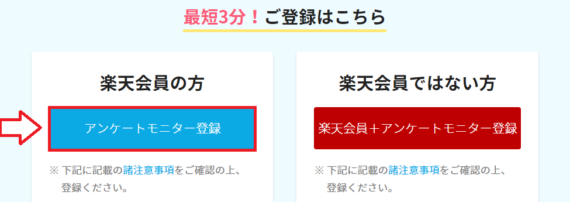 楽天インサイト登録の手順2