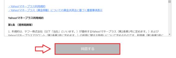 Yahoo!ウォレット預金払い用口座の登録3