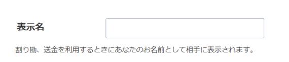 Yahoo!ウォレット登録の手順8