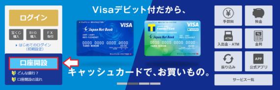 ジャパンネット銀行口座開設の流れ1
