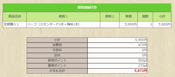 優光泉定期便での購入方法8