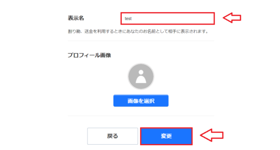Yahoo!ウォレット表示名の変更方法2
