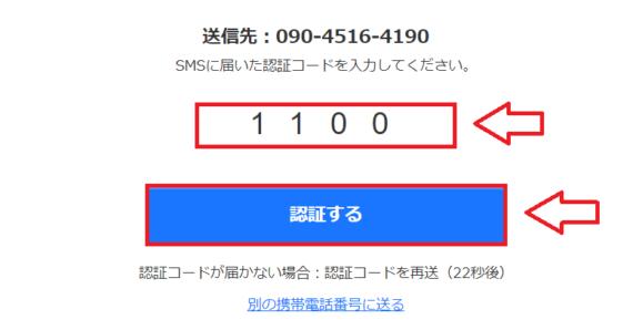 Yahoo!ウォレット登録の手順7