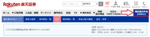楽天証券iDeCo商品入れ替えスイッチングの手順1